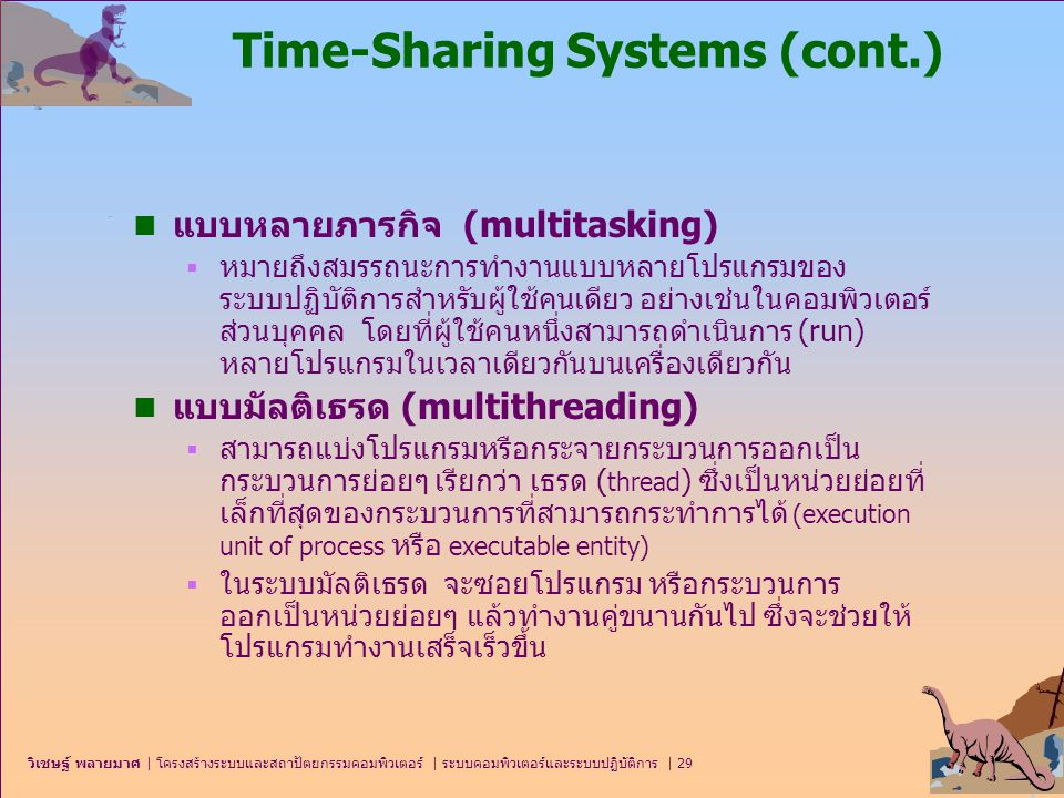 Time-Sharing Systems (cont.)