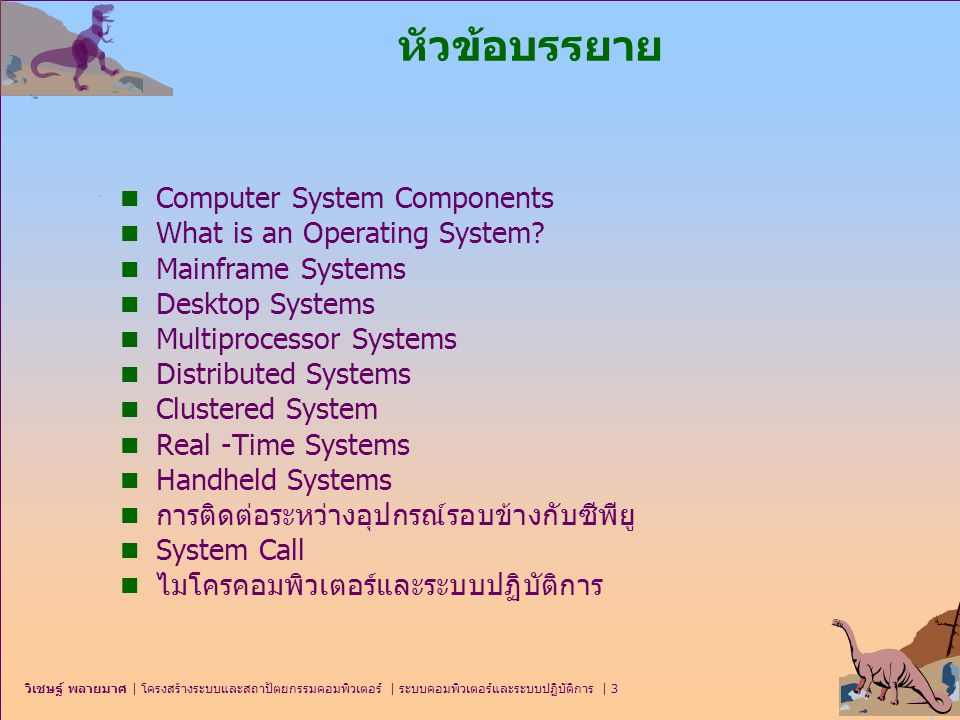 หัวข้อบรรยาย Computer System Components What is an Operating System