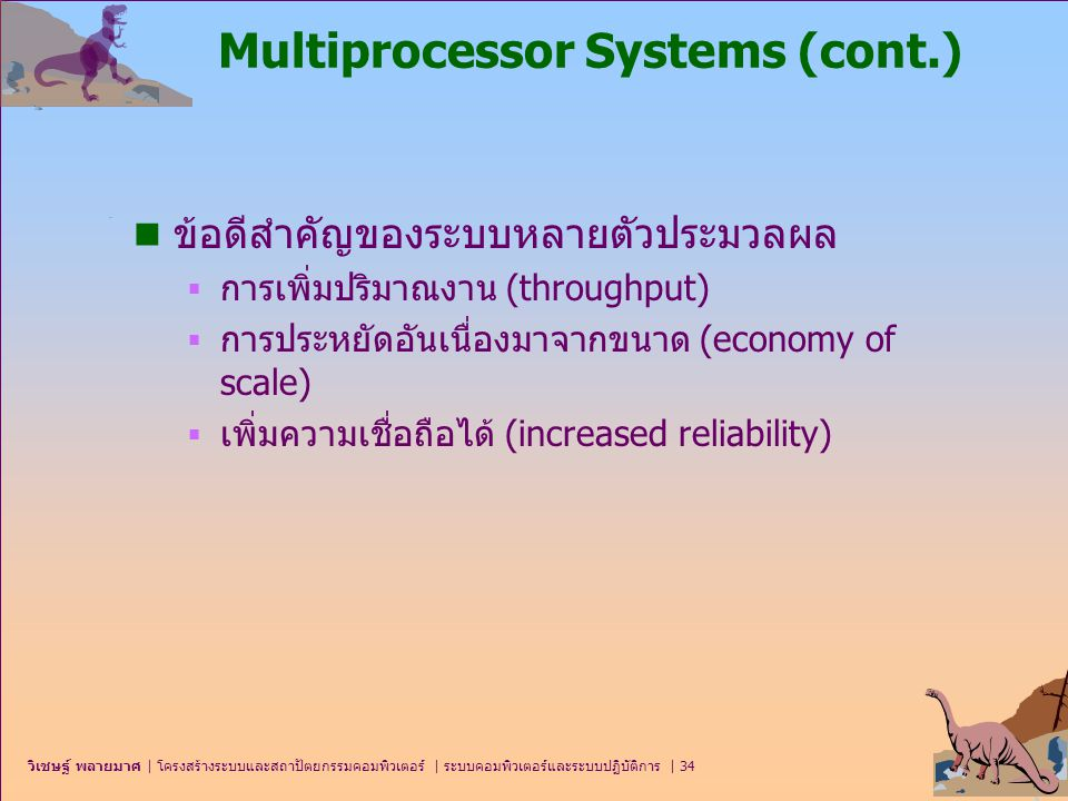 Multiprocessor Systems (cont.)