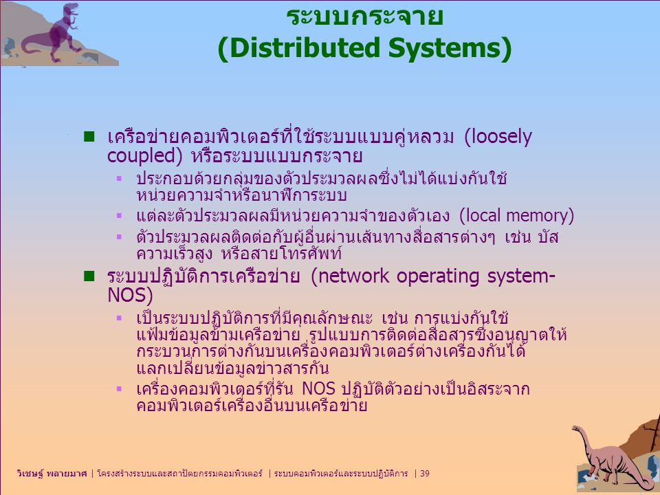 ระบบกระจาย (Distributed Systems)