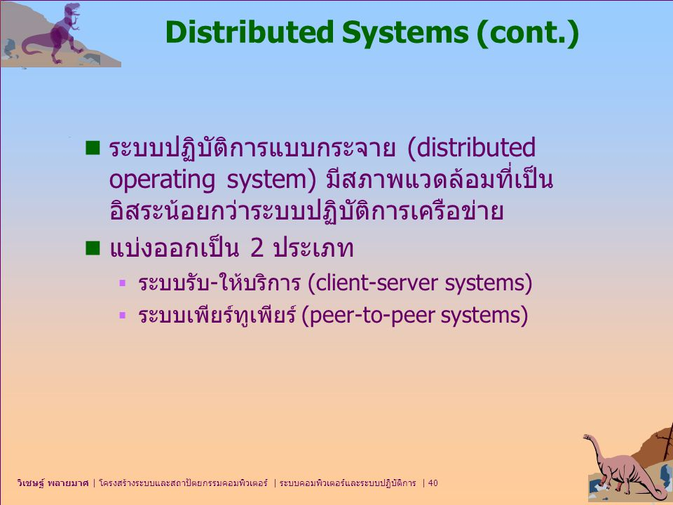 Distributed Systems (cont.)