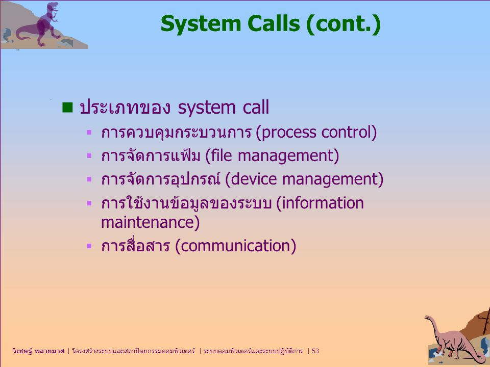 System Calls (cont.) ประเภทของ system call
