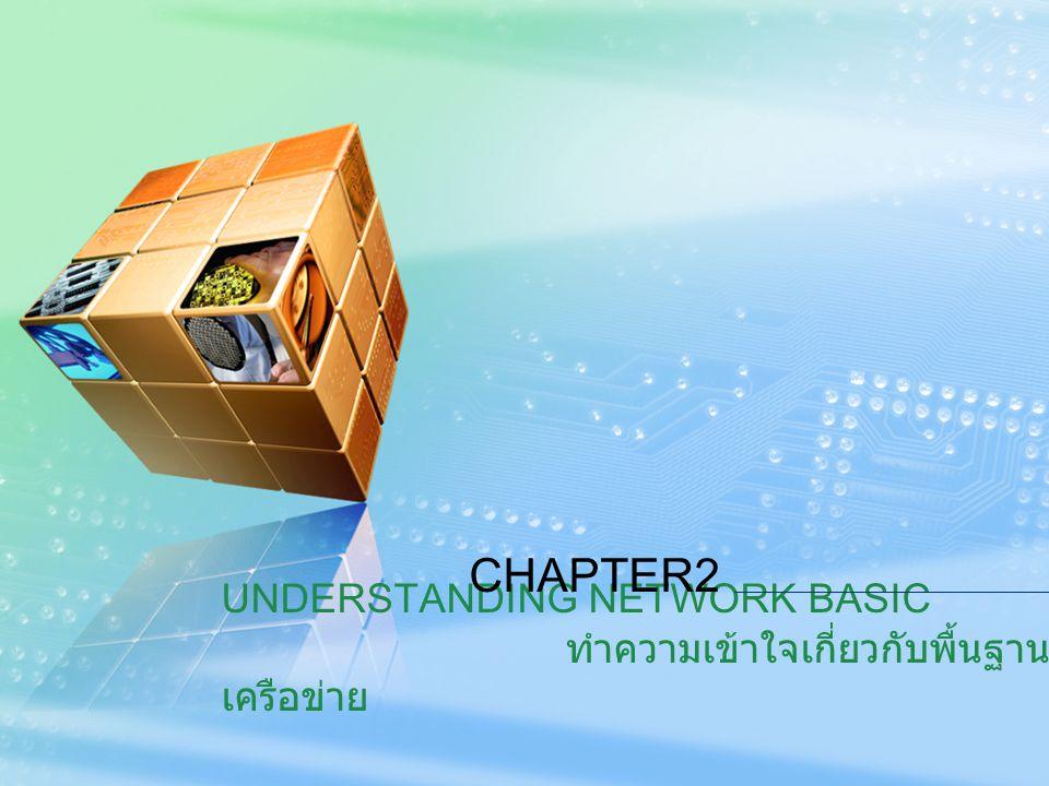 UNDERSTANDING NETWORK BASIC ทำความเข้าใจเกี่ยวกับพื้นฐานเครือข่าย