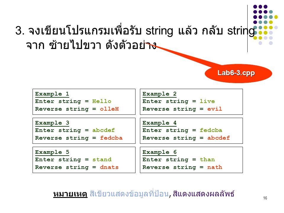 3. จงเขียนโปรแกรมเพื่อรับ string แล้ว กลับ string จาก ซ้ายไปขวา ดังตัวอย่าง