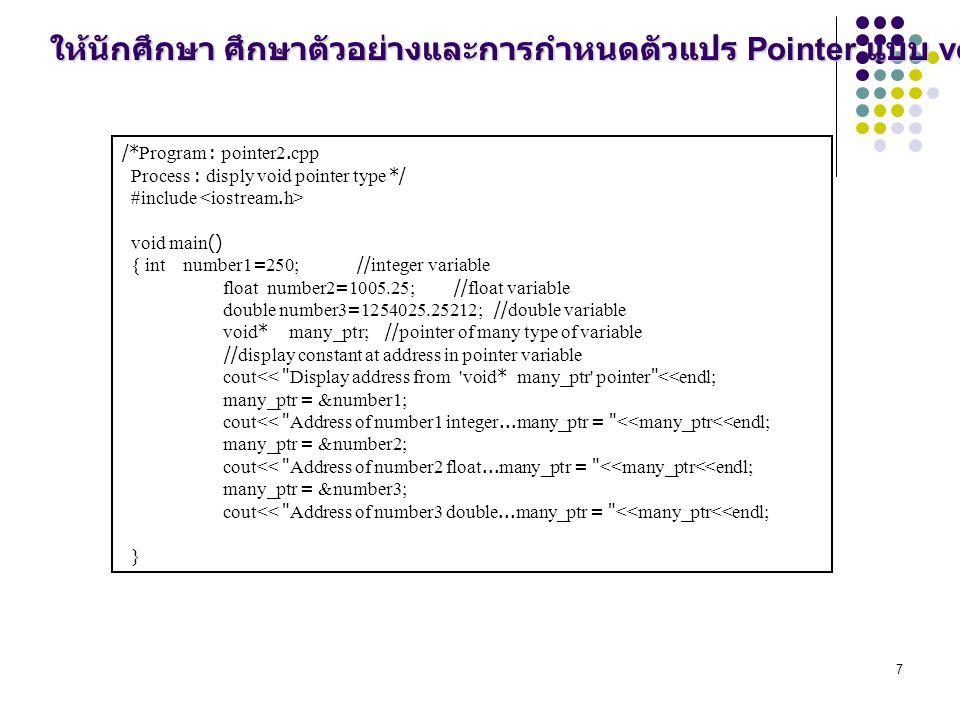 ให้นักศึกษา ศึกษาตัวอย่างและการกำหนดตัวแปร Pointer แบบ void