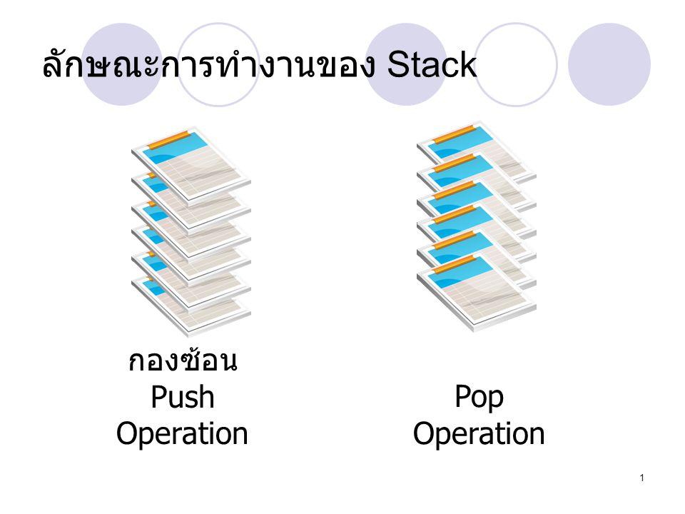 ลักษณะการทำงานของ Stack