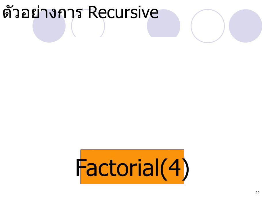ตัวอย่างการ Recursive