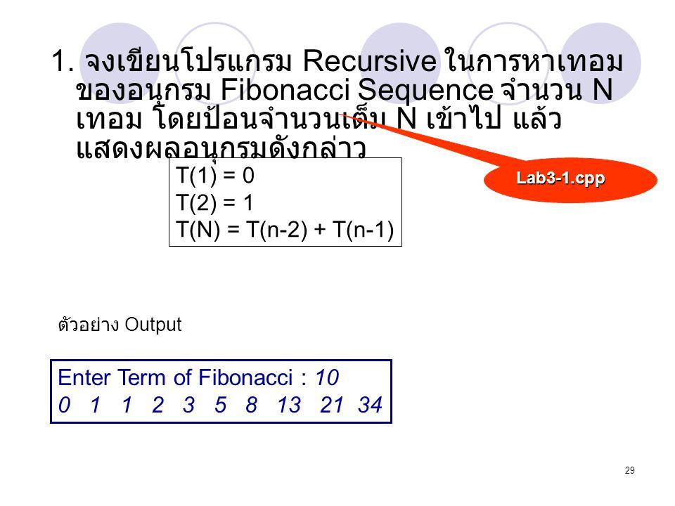 1. จงเขียนโปรแกรม Recursive ในการหาเทอมของอนุกรม Fibonacci Sequence จำนวน N เทอม โดยป้อนจำนวนเต็ม N เข้าไป แล้วแสดงผลอนุกรมดังกล่าว