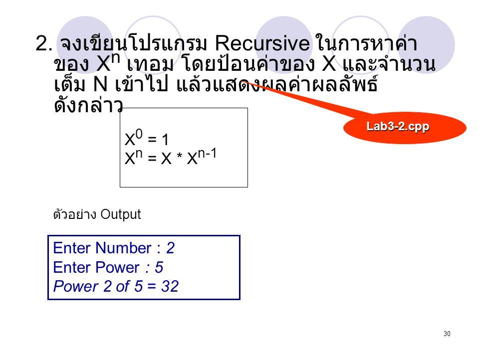 2. จงเขียนโปรแกรม Recursive ในการหาค่าของ Xn เทอม โดยป้อนค่าของ X และจำนวนเต็ม N เข้าไป แล้วแสดงผลค่าผลลัพธ์ดังกล่าว