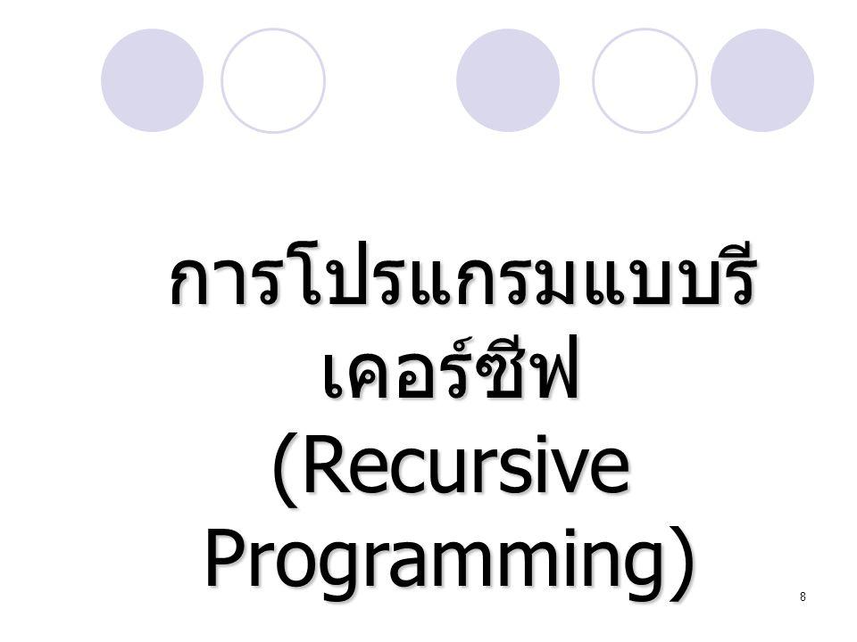 การโปรแกรมแบบรีเคอร์ซีฟ (Recursive Programming)