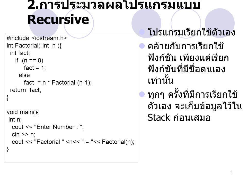 2.การประมวลผลโปรแกรมแบบ Recursive