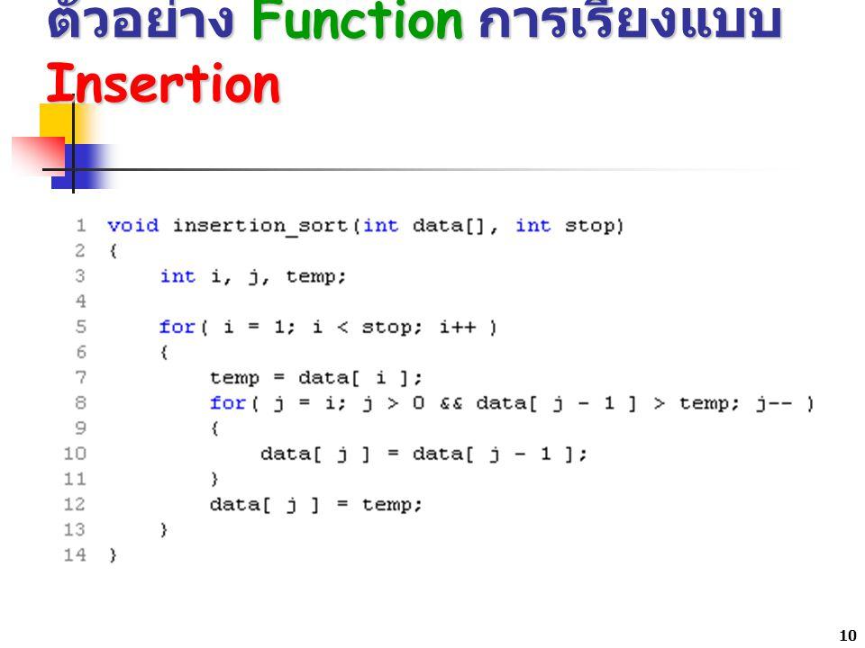 ตัวอย่าง Function การเรียงแบบ Insertion