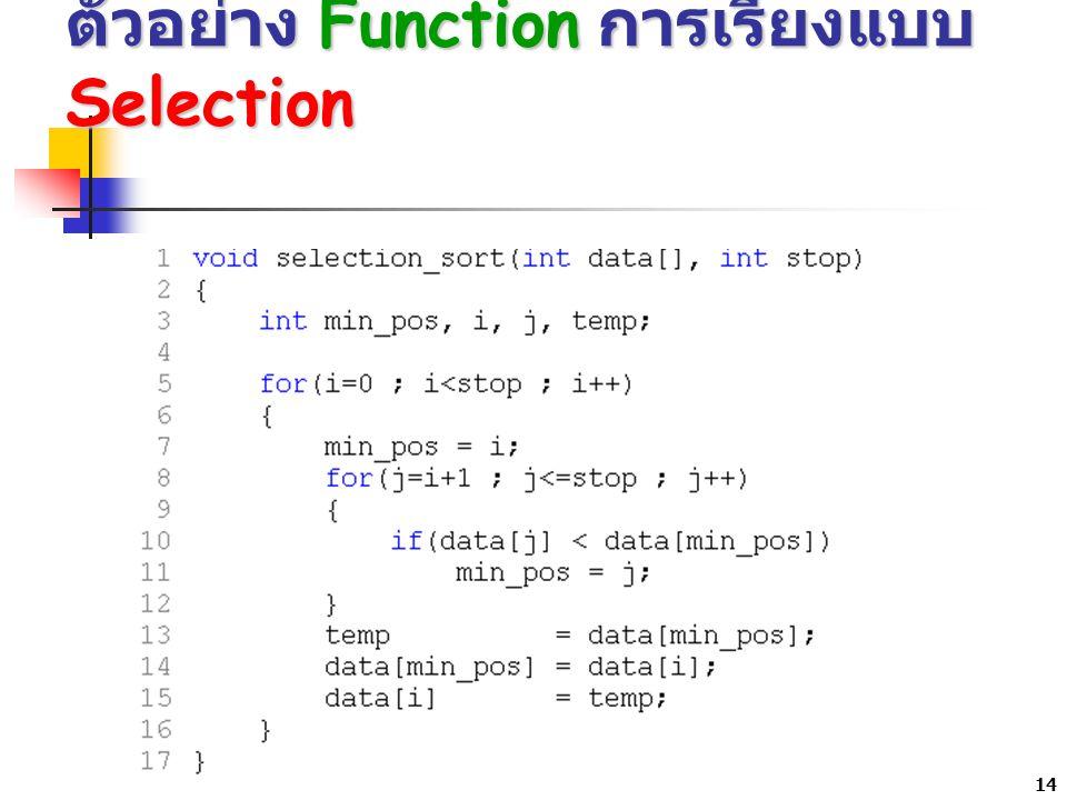 ตัวอย่าง Function การเรียงแบบ Selection
