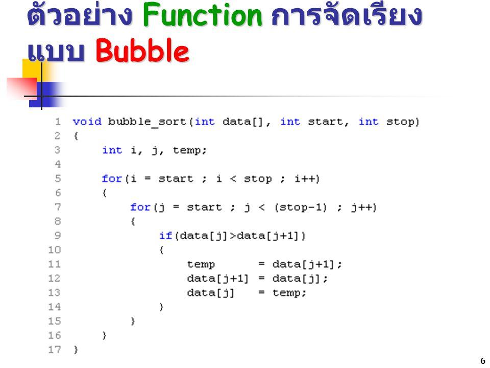 ตัวอย่าง Function การจัดเรียงแบบ Bubble