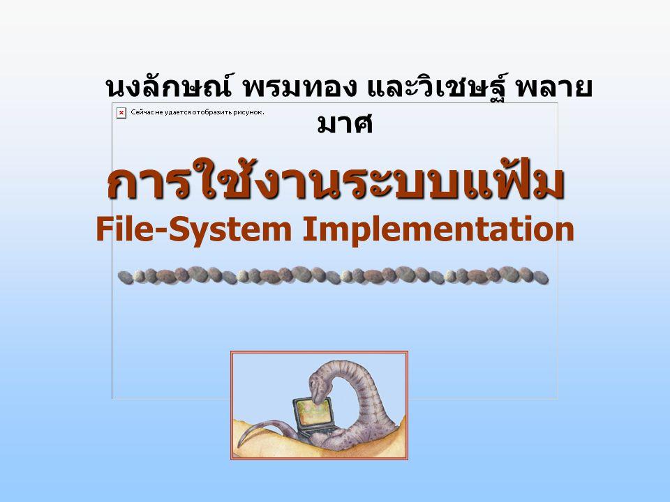 การใช้งานระบบแฟ้ม File-System Implementation