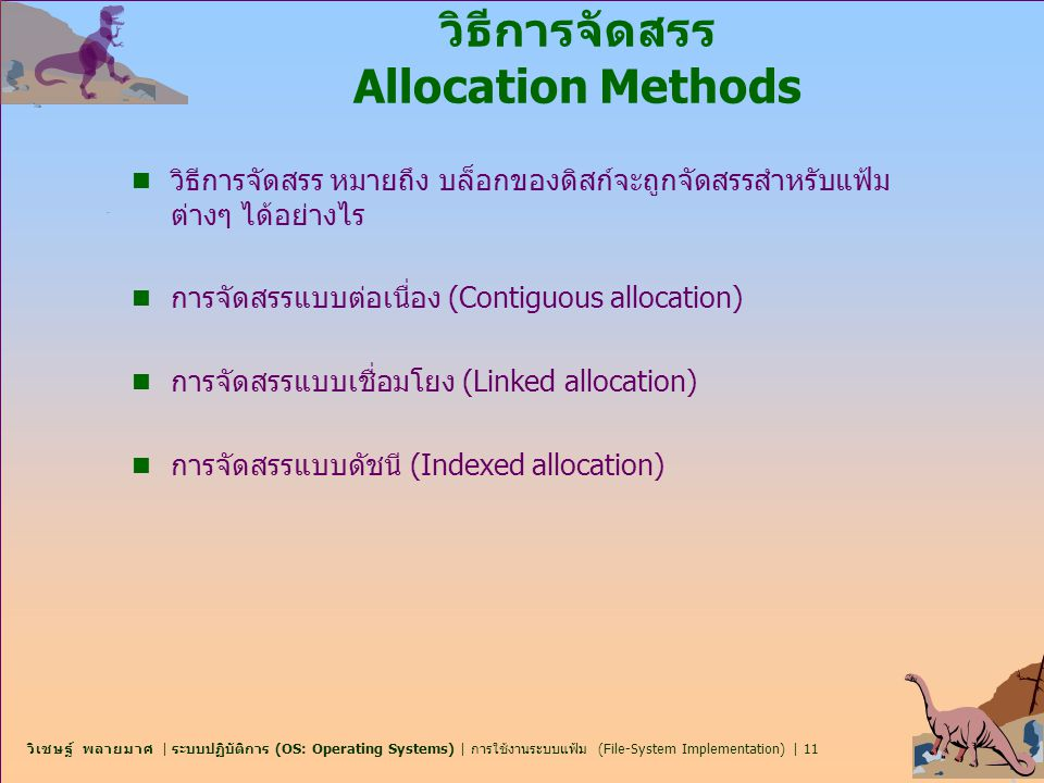 วิธีการจัดสรร Allocation Methods