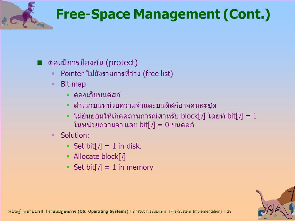 Free-Space Management (Cont.)