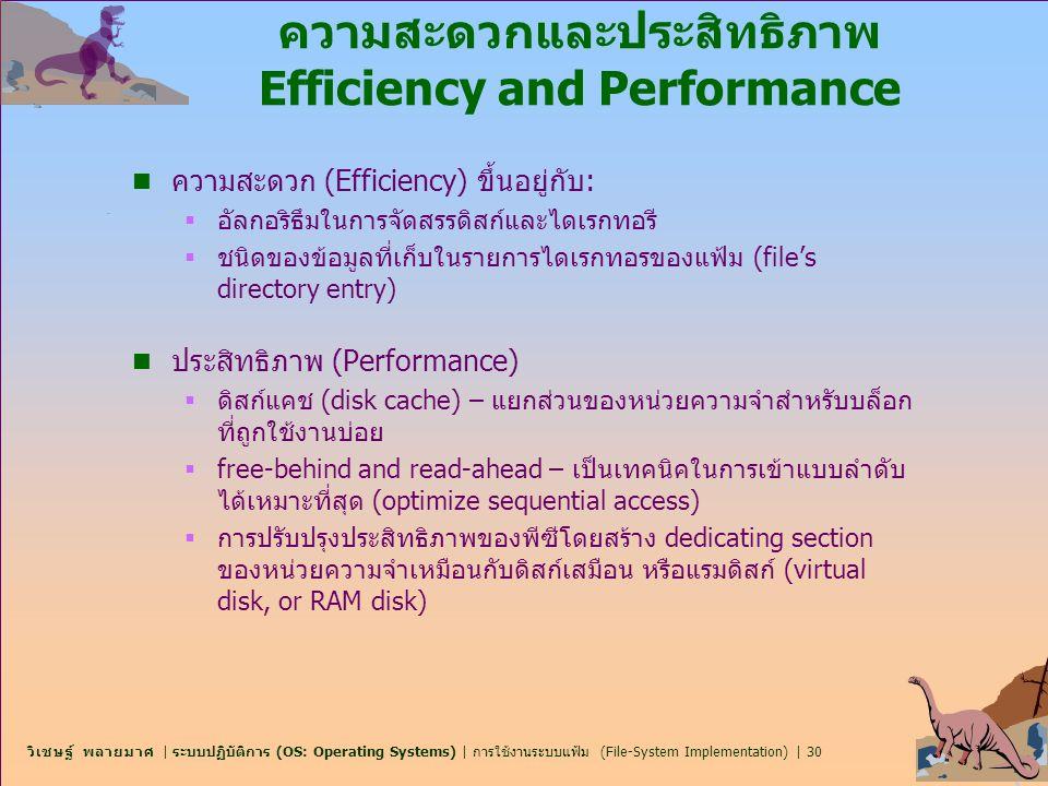 ความสะดวกและประสิทธิภาพ Efficiency and Performance