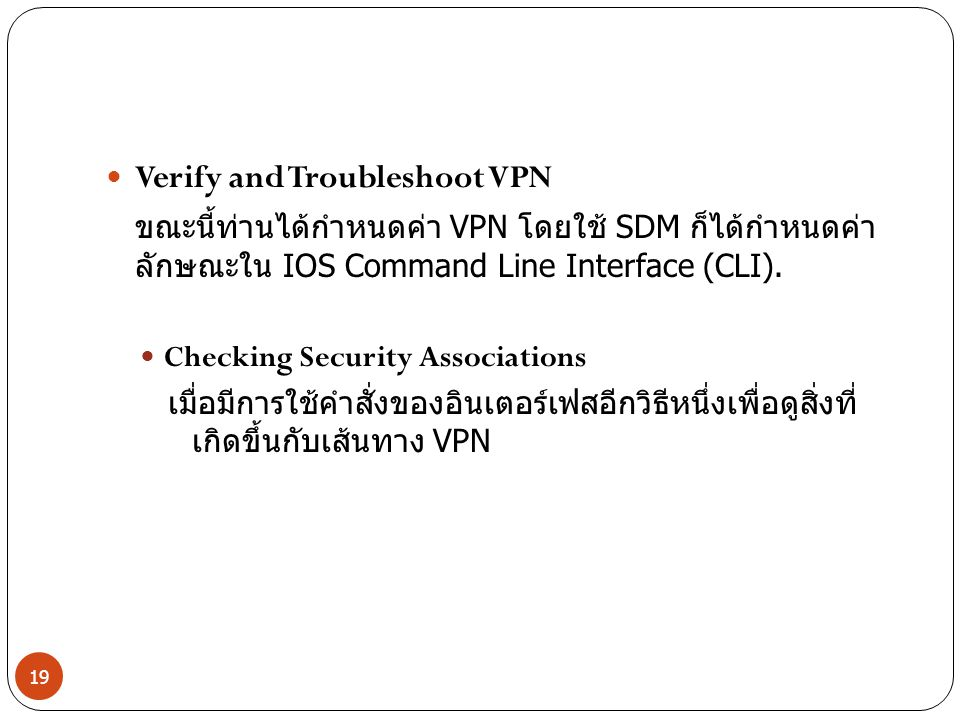 Verify and Troubleshoot VPN