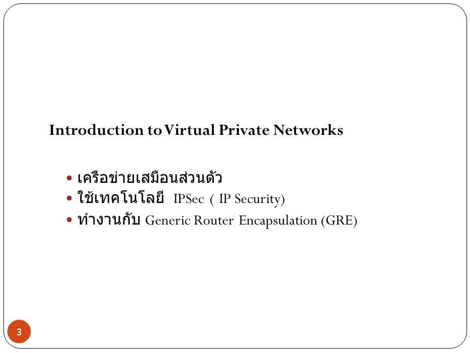 Introduction to Virtual Private Networks
