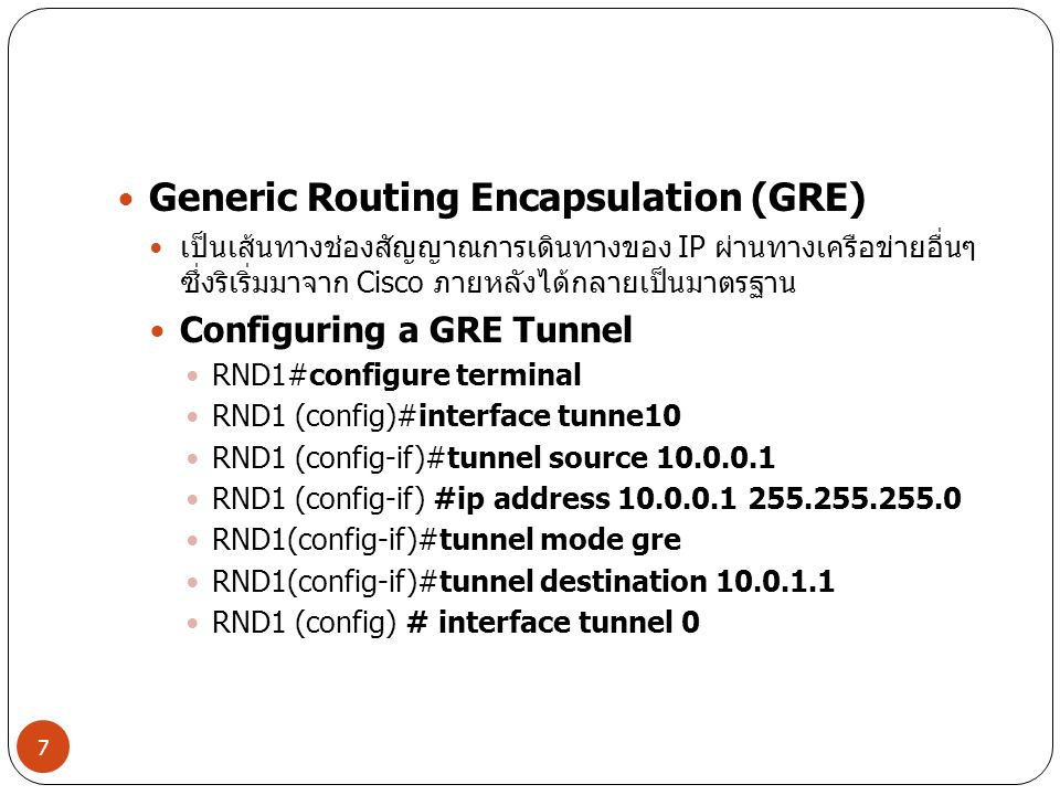 Generic Routing Encapsulation (GRE)