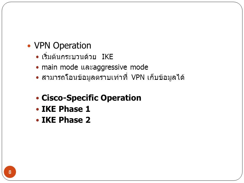 VPN Operation Cisco-Specific Operation IKE Phase 1 IKE Phase 2