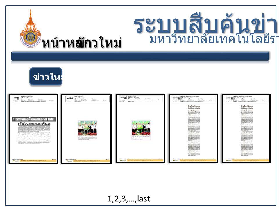 ระบบสืบค้นข่าว หน้าหลัก ข่าวใหม่ มหาวิทยาลัยเทคโนโลยีราชมงคลธัญบุรี
