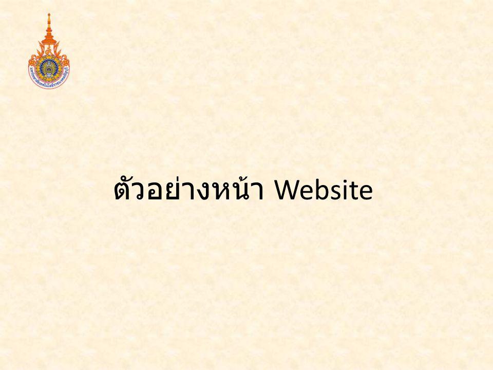 ตัวอย่างหน้า Website