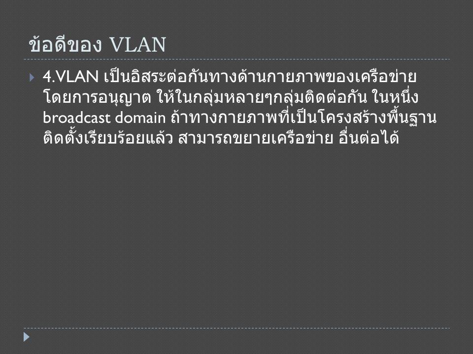 ข้อดีของ VLAN