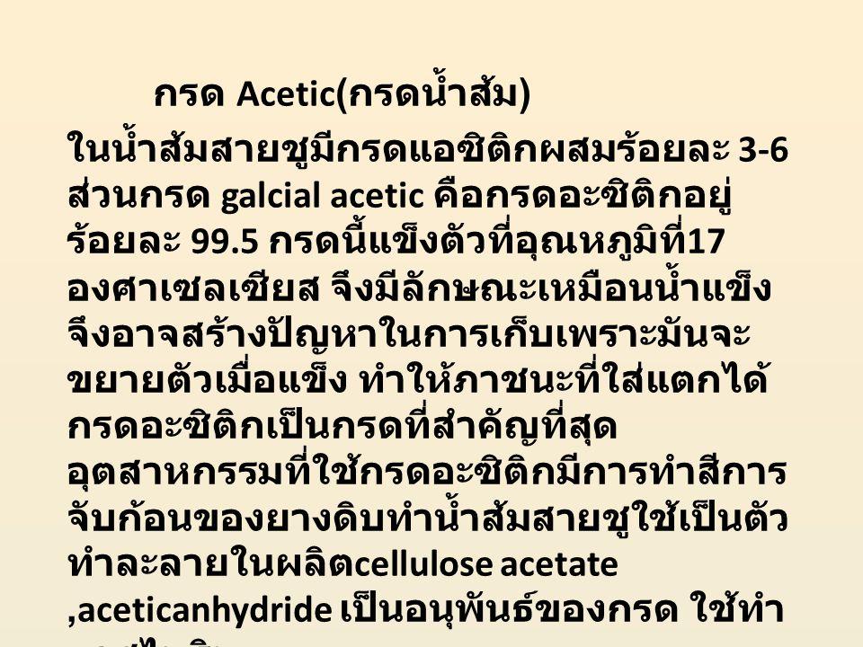 กรด Acetic(กรดน้ำส้ม)