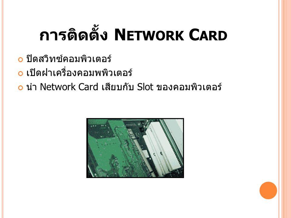 การติดตั้ง Network Card