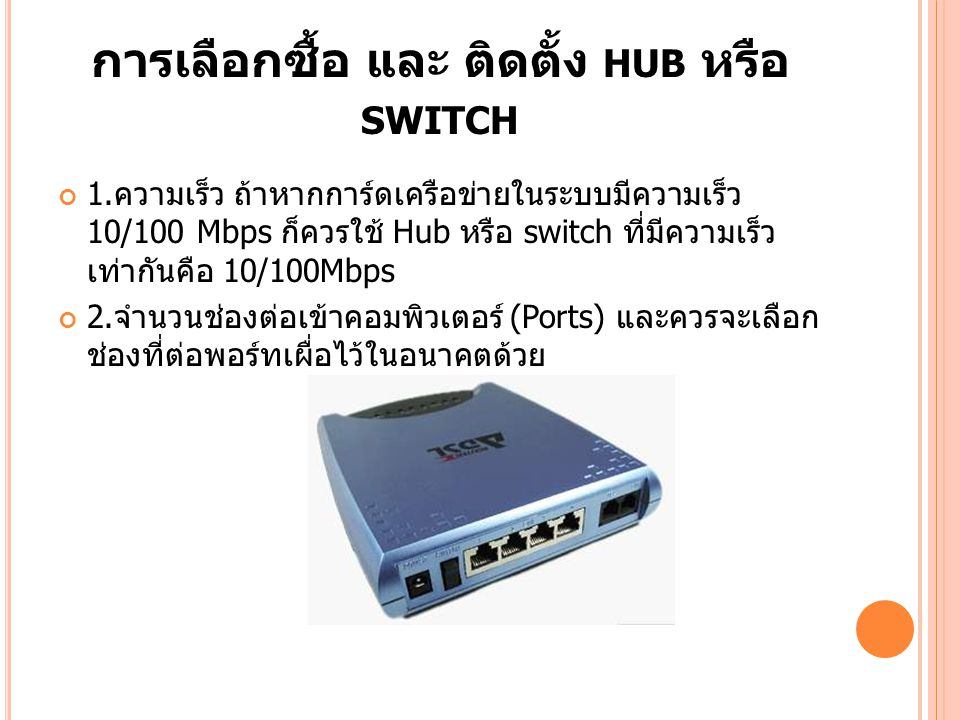 การเลือกซื้อ และ ติดตั้ง hub หรือ switch