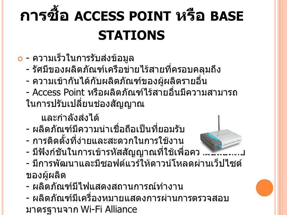 การซื้อ access point หรือ base stations