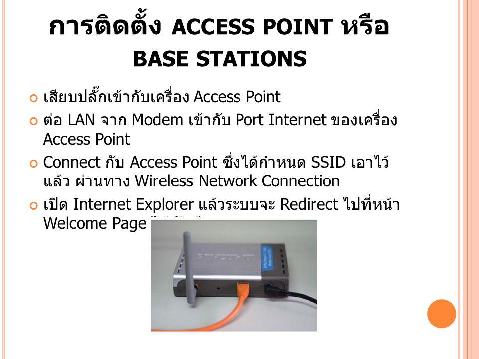การติดตั้ง access point หรือ base stations