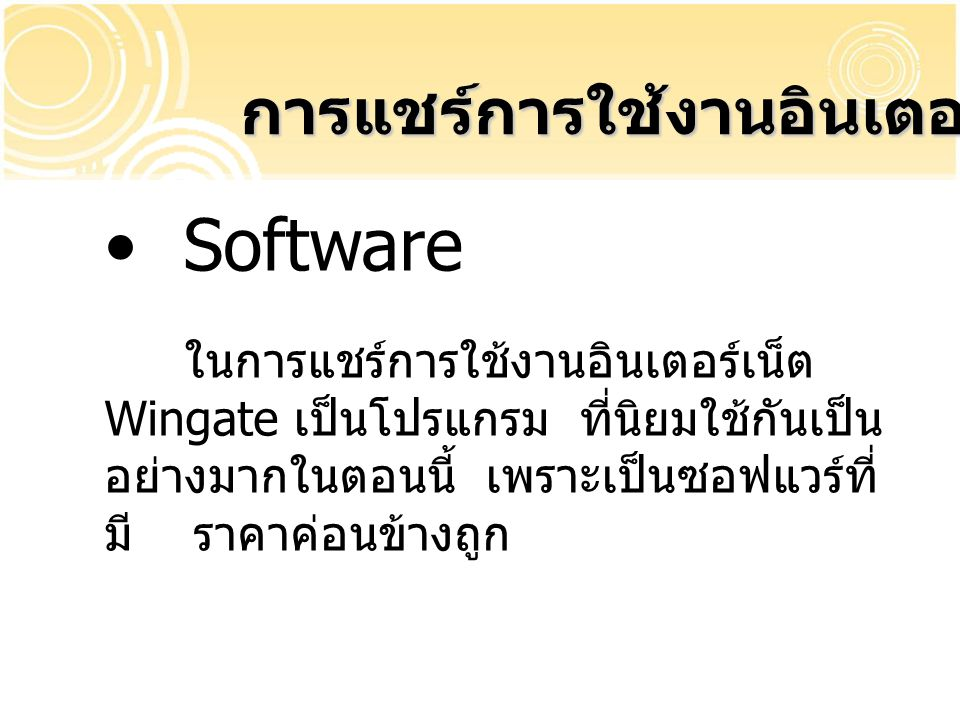 Software การแชร์การใช้งานอินเตอร์เน็ต
