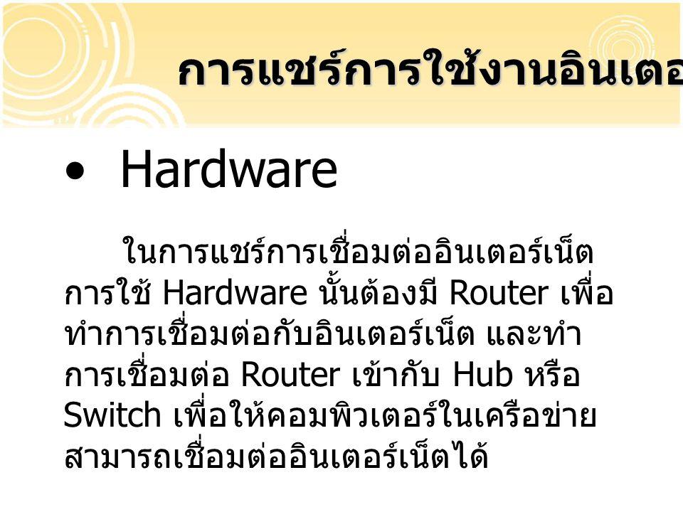 Hardware การแชร์การใช้งานอินเตอร์เน็ต