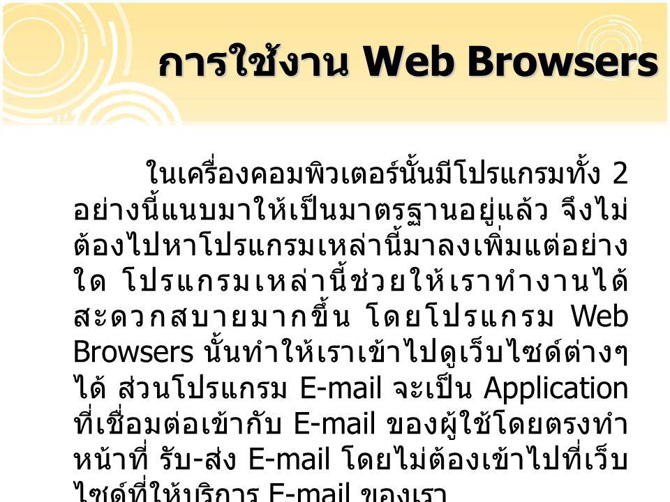 การใช้งาน Web Browsers และ E-Mail