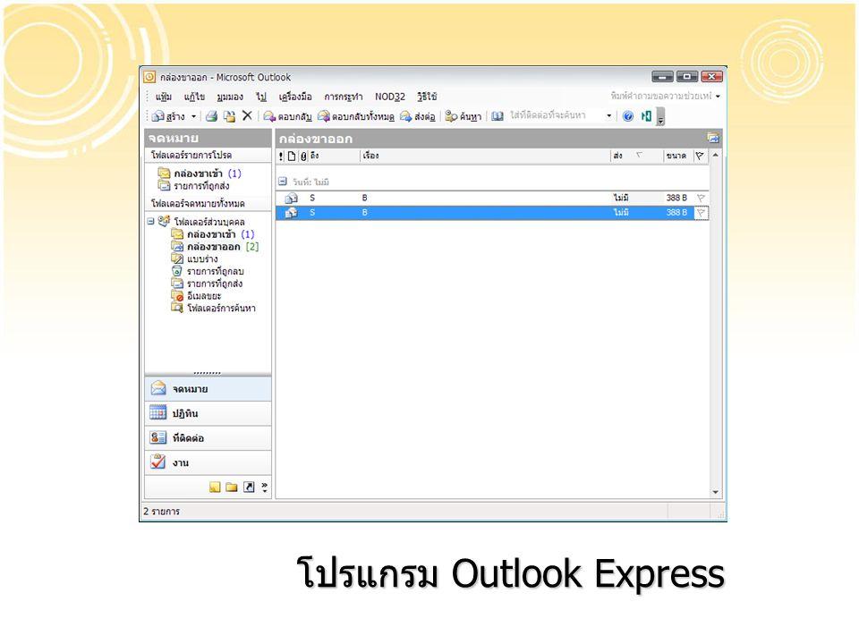 โปรแกรม Outlook Express