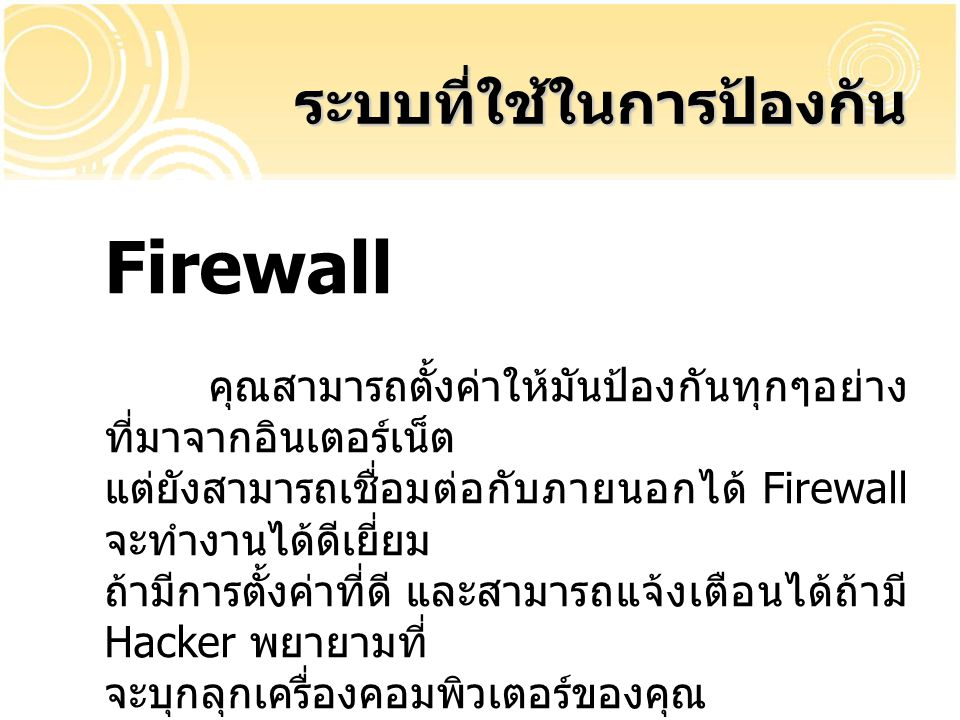 Firewall ระบบที่ใช้ในการป้องกัน