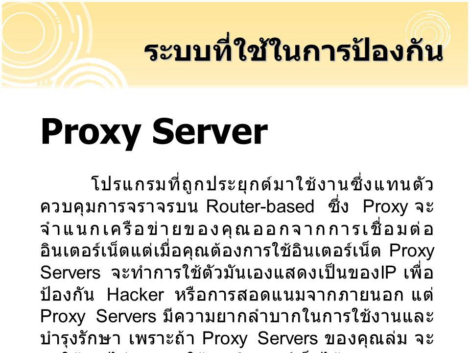 Proxy Server ระบบที่ใช้ในการป้องกัน
