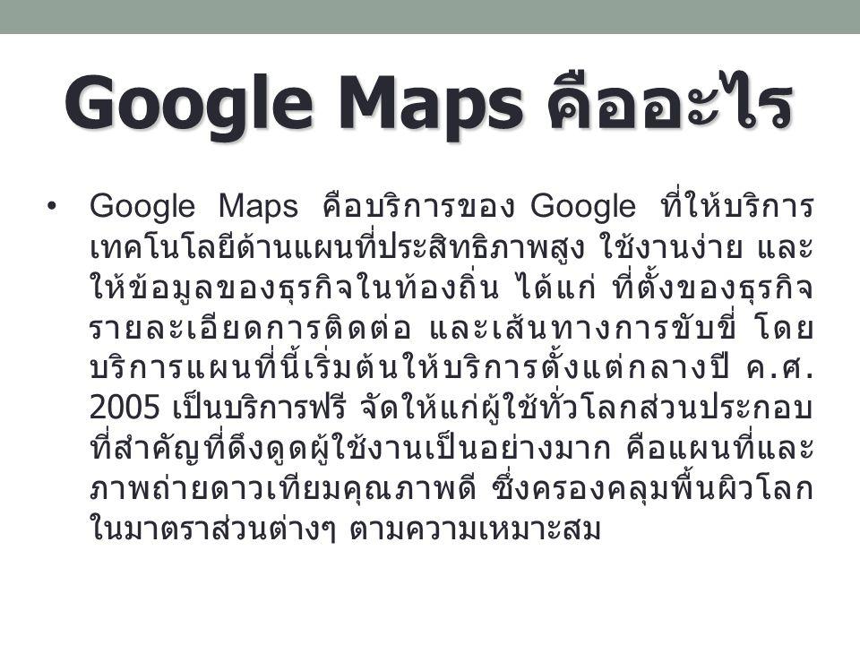 Google Maps คืออะไร