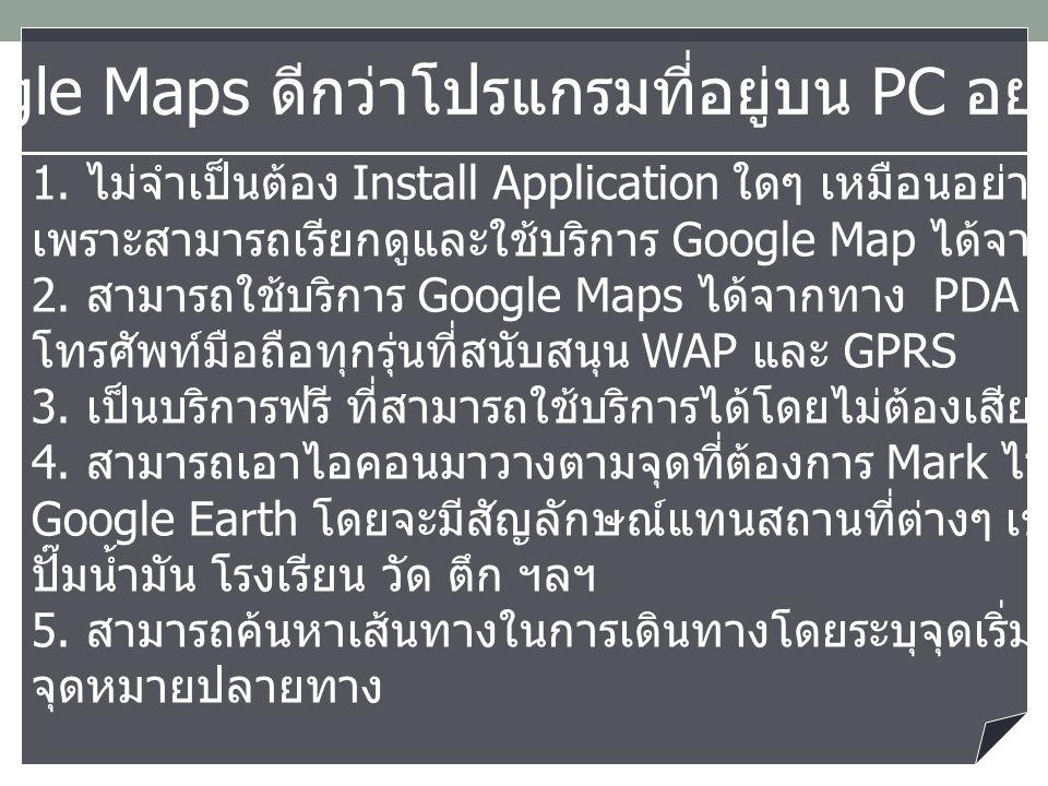 Google Maps ดีกว่าโปรแกรมที่อยู่บน PC อย่างไร