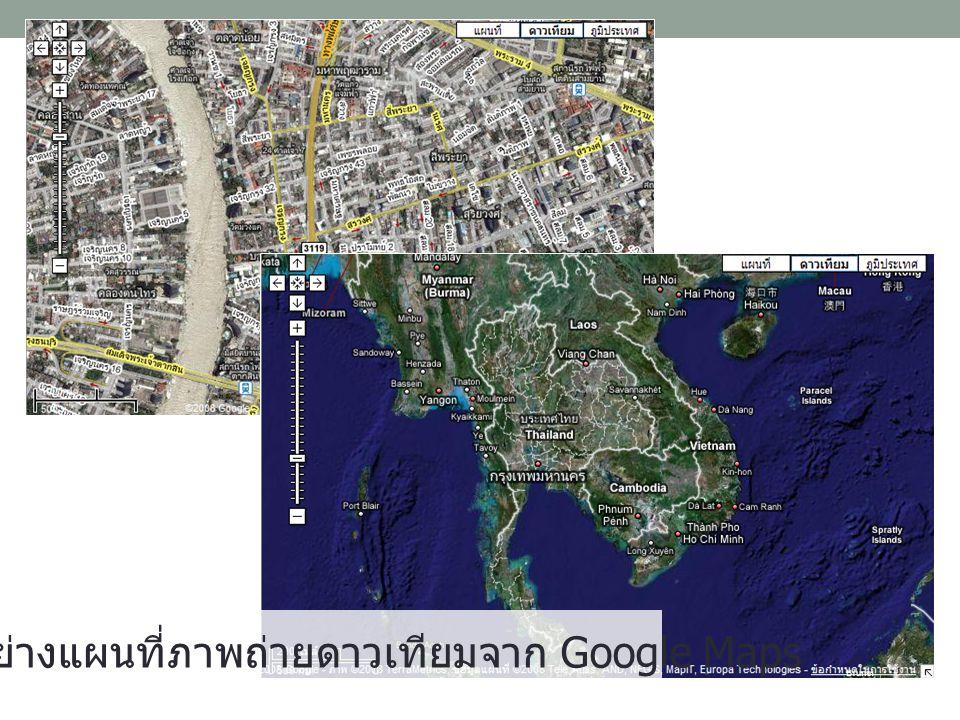 ตัวอย่างแผนที่ภาพถ่ายดาวเทียมจาก Google Maps