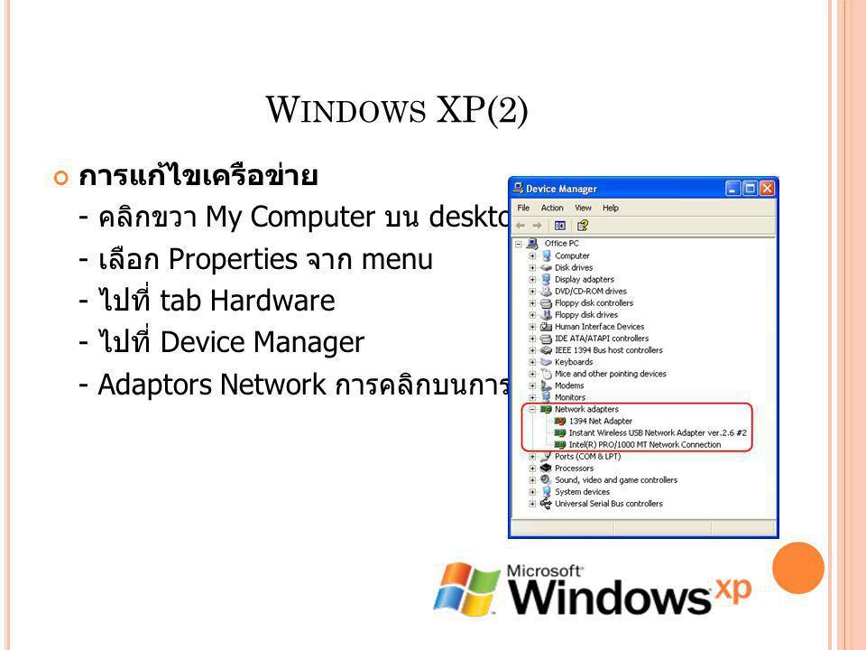 Windows XP(2) การแก้ไขเครือข่าย - คลิกขวา My Computer บน desktop.