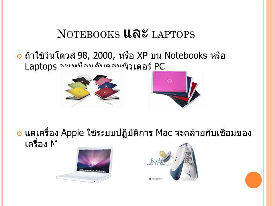 Notebooks และ laptops ถ้าใช้วินโดวส์ 98, 2000, หรือ XP บน Notebooks หรือ Laptops จะเหมือนกับคอมพิวเตอร์ PC.