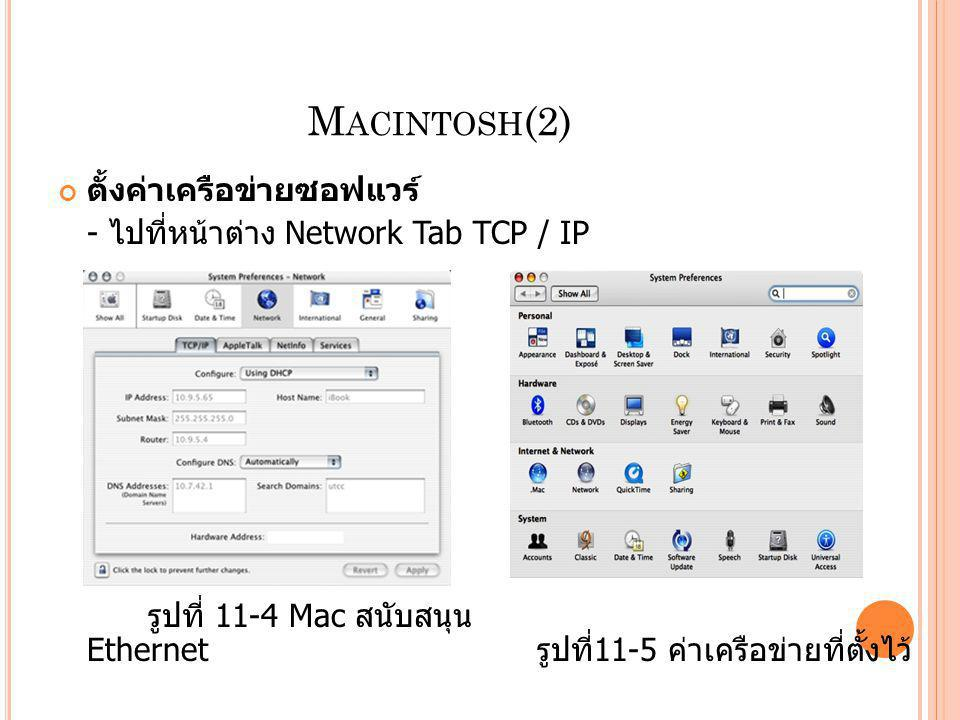 Macintosh(2) ตั้งค่าเครือข่ายซอฟแวร์