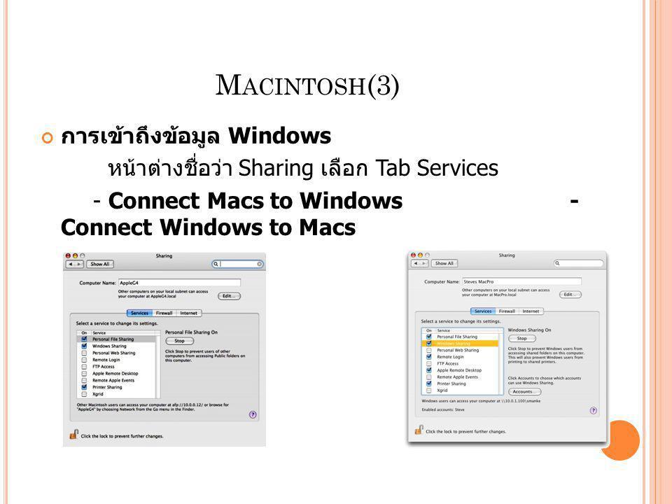 Macintosh(3) การเข้าถึงข้อมูล Windows