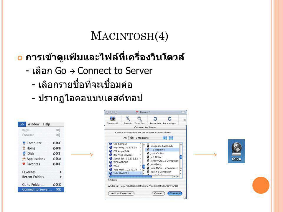 Macintosh(4) การเข้าดูแฟ้มและไฟล์ที่เครื่องวินโดวส์