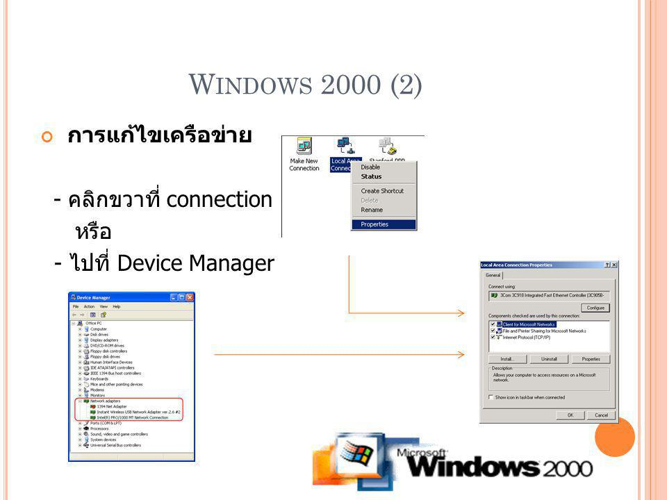 Windows 2000 (2) การแก้ไขเครือข่าย