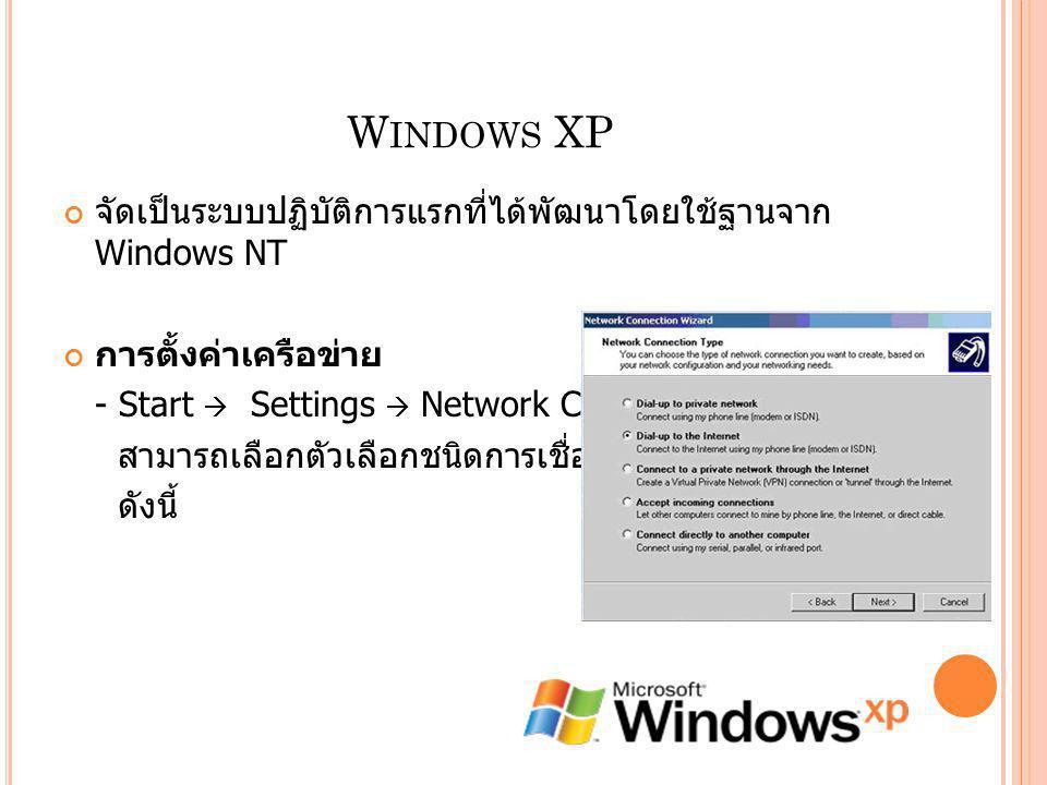 Windows XP จัดเป็นระบบปฏิบัติการแรกที่ได้พัฒนาโดยใช้ฐานจาก Windows NT